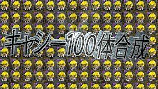 【パズドラ実況】アヌビスのスキル上げで100体キャシーを合成した結果