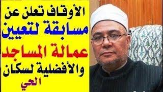 الأوقاف تعلن عن مسابقة لتعيين عمالة المساجد.. والأفضلية لسكان الحي