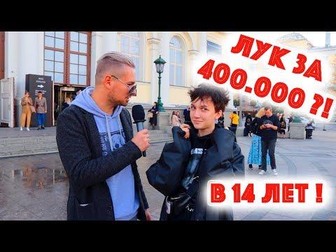 Смотреть Сколько стоит шмот? Лук за 400 000 рублей в 14 лет ! Неделя моды MBFW 2018 ! Gucci ! Vetements ! онлайн