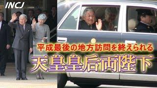 天皇皇后両陛下が三重県志摩市の賢島駅を発たれる際の様子です。 Empero...