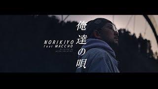【MV】NORIKIYO / 俺達の唄 feat.MACCHO
