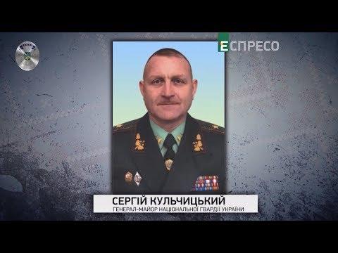 Останній політ генерала Кульчицького   Поліцейська хвиля