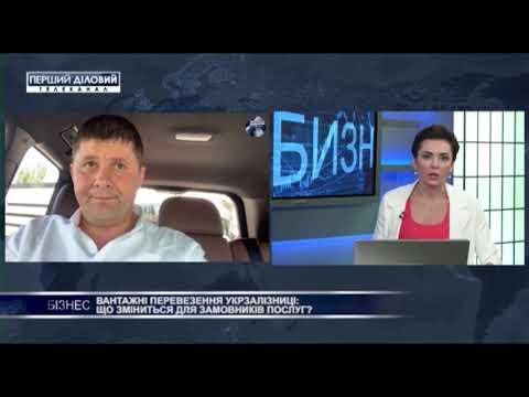 """Андрей Кирикович. Грузовые перевозки """"Укрзализныци"""": что изменится для заказчиков услуг?"""