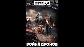война дронов трилер к фильму