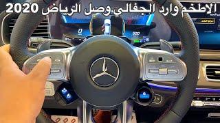 مرسيدس GLE 53 AMG 2020 الأطخم والشكل الجديد وصل الرياض وارد الجفالي