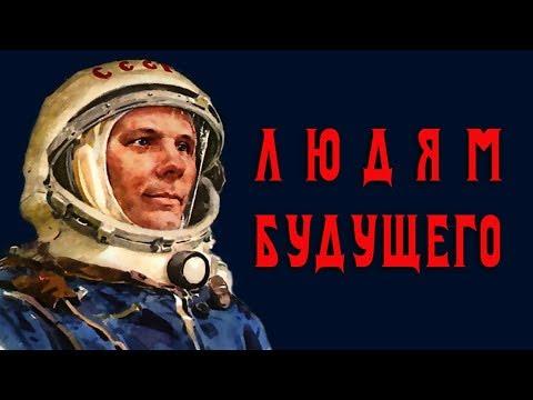 Прощальное письмо Юрия Гагарина
