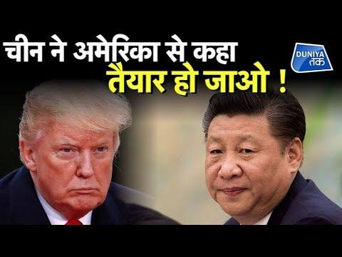 CHINA ने AMERICA