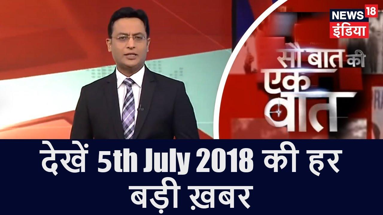Sau Baat Ki Ek Baat | देखें 5th July 2018 की हर बड़ी ख़बर | News18 India