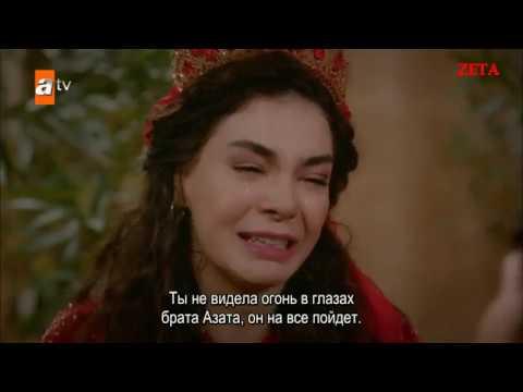 Ветреный (Hercai), 2 серия с русскими субтитрами