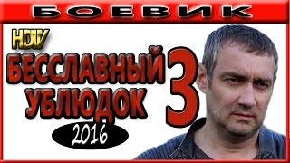 Лучшие боевики 2017 (БЕССЛАВНЫЙ УБЛЮДОК 3). смотрите новинки онлайн детективы
