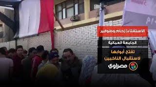 الاستفتاء| زحام وطوابير.. الجامعة العمالية تفتح أبوابها لاستقبال الناخبين