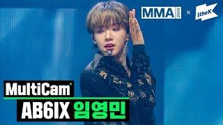 [MMA 2019] AB6IX 임영민(AB6IX LIM YOUNG MIN)_BREATHE + BLIND FOR LOVE | MultiCam