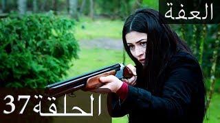 العفة الدبلجة العربية - الحلقة 37 İffet