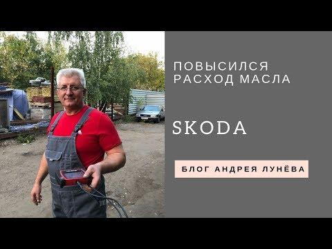 Skoda повысился расход масла