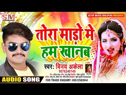 vinay-akela-2020- -तोरा-माडो़-मे-हम-खानब- -tora-mado-me-hum-khanab- -new-bhojpuri-gana- -bewafai