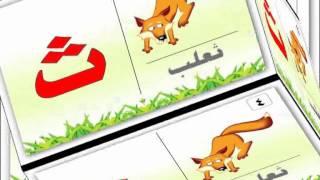 Арабский язык для детей- урок 1