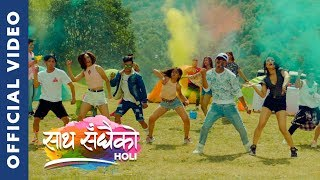 SAATH SADHAIKO - HOLI | THE CARTOONZ CREW | SUSHANT KC | UNIQ POET | CHRONIC BEATZ