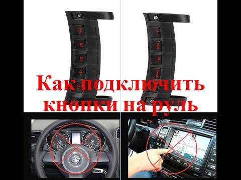 Как подключить кнопки на руль на нештатной магнитоле в любом Автомобиле  - Мультируль !!!
