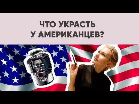 ИДЕИ АМЕРИКАНСКИХ ИНТЕРЬЕРОВ