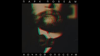 ПАРК ПОБЕДЫ - Ночной опоссум