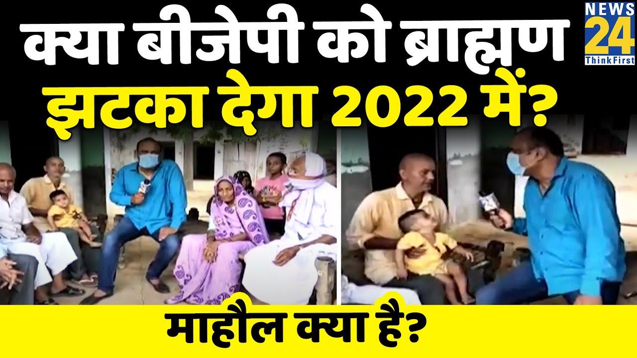 Mayawati के ब्राह्मण कार्ड पर क्या कहते हैं UP के ब्राह्मण ? Mahol Kya Hai ? Rajeev Ranjan के साथ