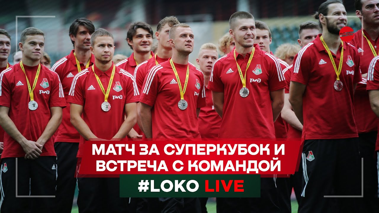 #LOKO LIVE // Суперкубок // Встреча с командой