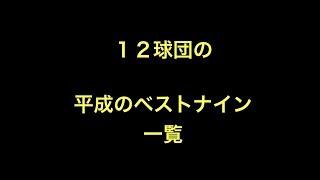 【プロ野球】12球団の平成のベストナイン一覧