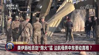 [今日关注]20200118 预告片| CCTV中文国际