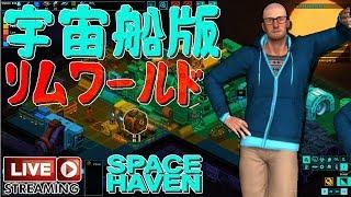 宇宙船版リムワールドやるよ。Space Haven ライブ ゲーム実況プレイ 日本語 PC Steam スペースヘイブン [Molotov Cocktail Gaming]