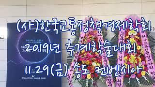 (사)한국교통정책경제학회 2019년 추계학술대회 개최