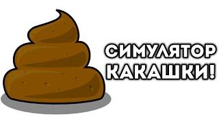 СИМУЛЯТОР КАКАШКИ!(Симулятор Короля! - http://bit.ly/imperonlin ➀ Я ВК: https://vk.com/id176670707 ➂ Играть в симулятор какашки. Muddy Heights: http://gamejolt...., 2014-11-24T16:00:18.000Z)