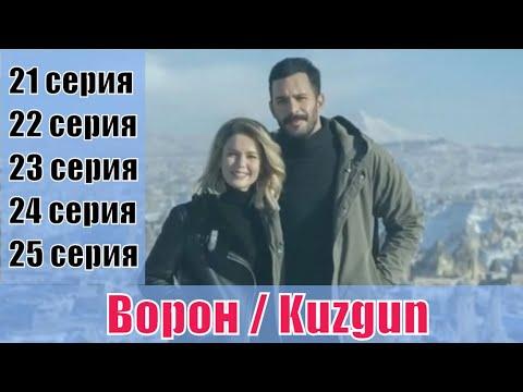 Ворон / Kuzgun 21, 22, 23, 24, 25 серия | [турецкая мелодрама 2019] | [сюжет, анонс]