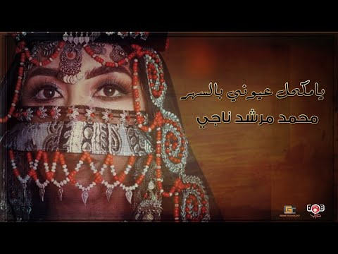 يا مكحل عيوني بالسهر - محمد مرشد ناجي   Mohamed Morshed Naji - Ya Makhal Euyuni Bialsahr