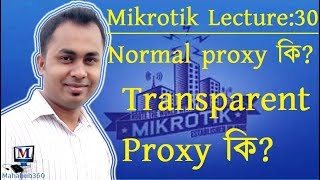 Mikrotik Lecture 30:What is Mikrotik Normal and transparent proxy