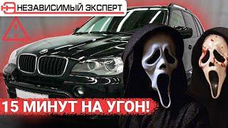 BMW Х5 НЕ СМОГЛИ УГНАТЬ! за 15 мин. ПОЗОР!