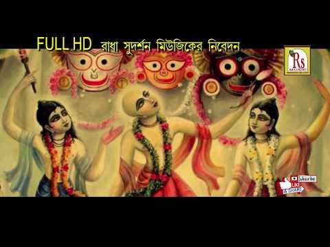 HARI NAAM DIYE JAGAT || হরিনাম দিয়ে জগৎ || SANGO(LOKGITI BAND) || RS MUSIC || LOKGITI BAND