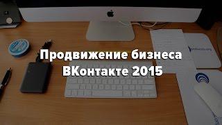 Продвижение бизнеса ВКонтакте 2015.(, 2015-07-29T19:17:19.000Z)