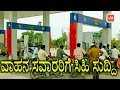 Petrol Price Cut by Rs 1.70 / Litre , Diesel by Rs 4 || ವಾಹನ ಸವಾರರಿಗೆ ಸಿಹಿ ಸುದ್ದಿ || YOYO TV Kannada