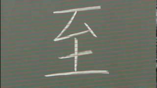 簡単ルールで 一生きれいな字 01/15 thumbnail