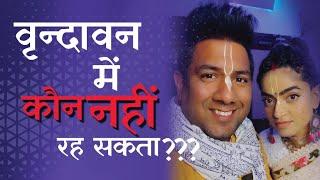 Vrindavan me kaun nahi reh sakta | Madhavas Ki Rehdi