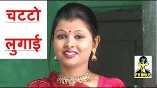 (कॉमेडी) चटटो लुगाई BY सबर सिंह यादव एंड पार्टी || PRIMUS HINDI VIDEO