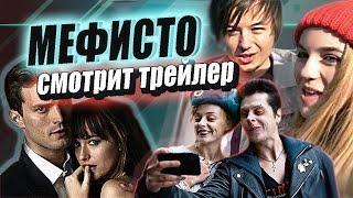 """Мефисто смотрит трейлер: """"Взломать блогеров"""", """"На 50 оттенков темнее"""",  """"Петербург. Только по любви"""""""