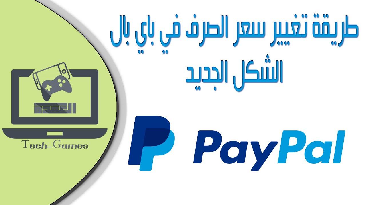 التسجيل في Paypal واضافة البطاقة الائتمانية وتفعيلها للمبتدئين Youtube