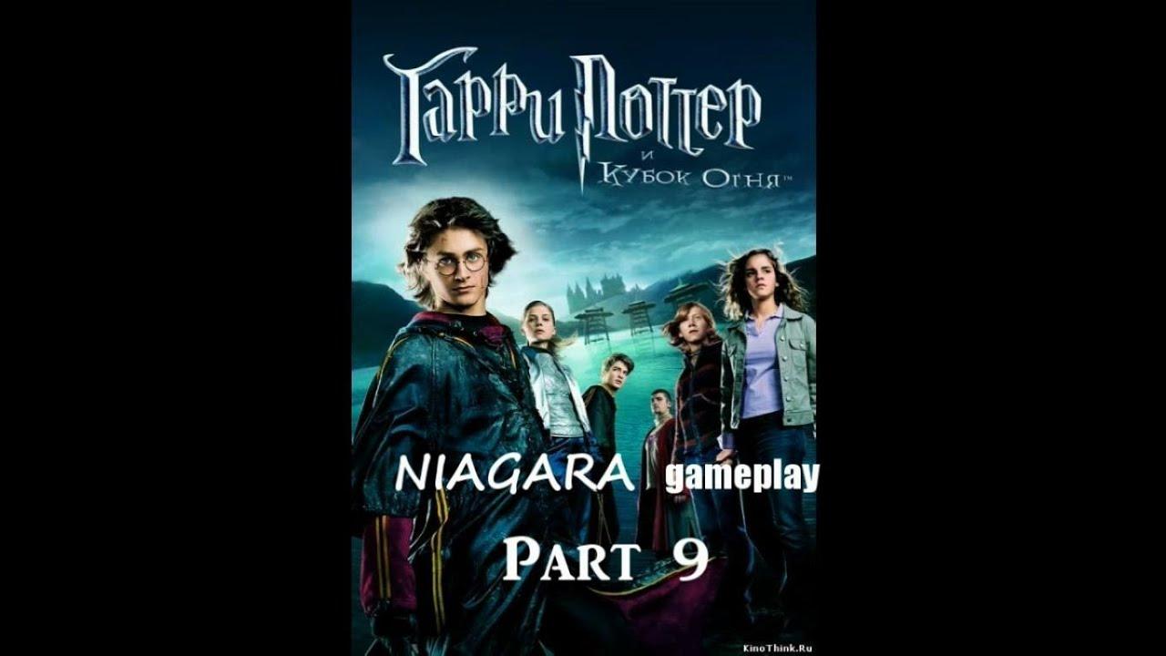 Гарри Поттер и кубок огня Прохождение Часть 9 ФИНАЛ - YouTube