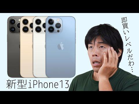 即買い!新型iPhone13が遂に発表されました!