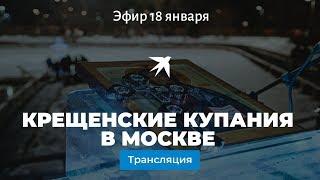 Крещенские купания в Москве: прямая трансляция