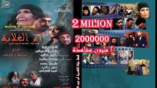 فيلم ام الغلابة Mother Of The Poor
