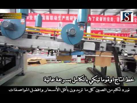 خط انتاج الكرتون مع الطابعة cartoon production line