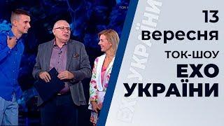 """Ток-шоу """"Ехо України"""" Матвія Ганапольського від 13 вересня 2019 року"""