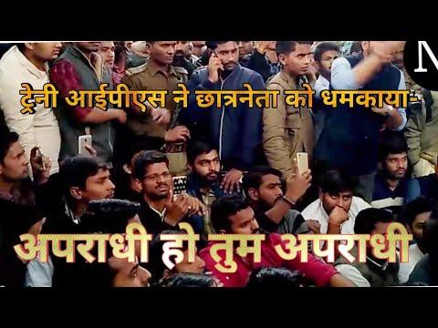 Allahabad University: आईपीएस ने छात्रनेता को बताया अपराधी, छात्रों का हंगामा